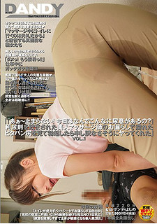 """DANDY-587 """""""" Oh ~ I Will Not Stop!Why Is There So Much Urination Today? """"When I Got Erected By Seeing The Wet Pita Bun Butt With A Leak Of A Beauty Massager Who Was Drunk With A Diuretic, She Gave Me An Apology. VOL.1"""