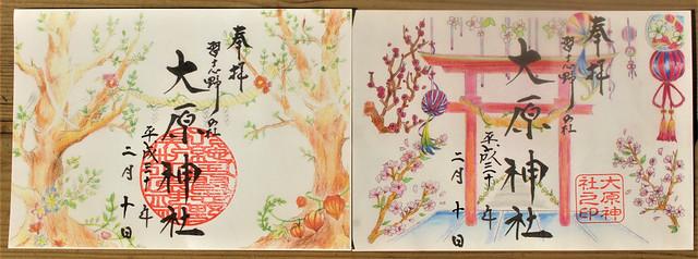 narashinoohara-gosyuin02032