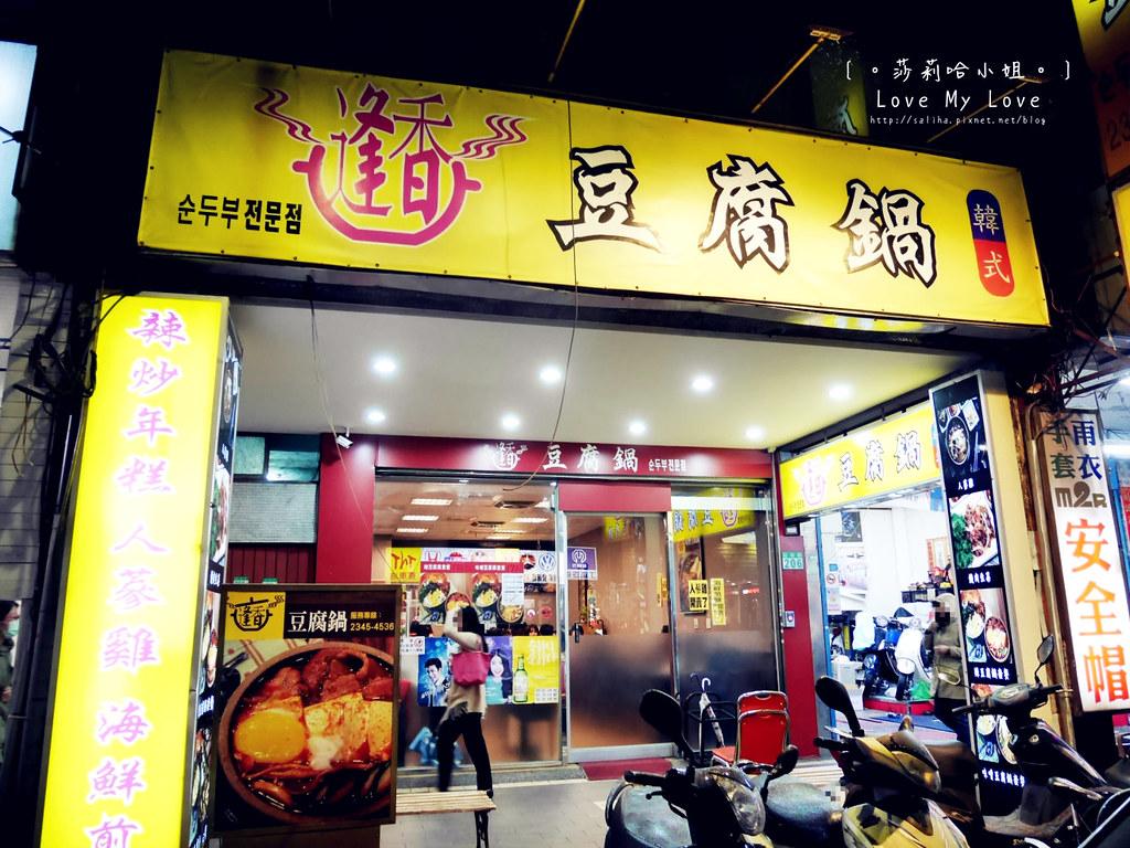 台北信義區莊敬路好吃韓國料理逢香豆腐鍋 (4)