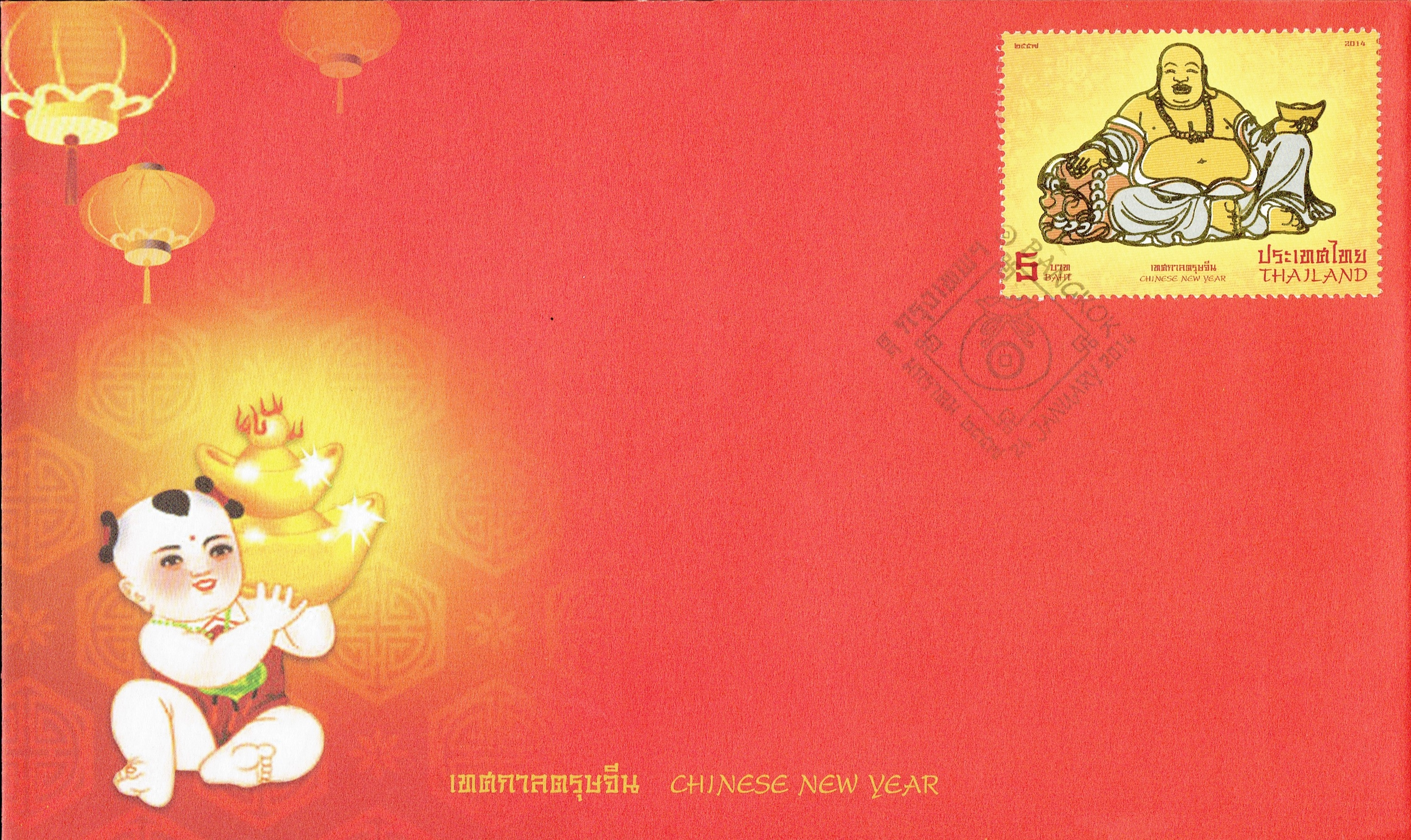 Thailand - Thailand Post #TH-1033 (2014) first day cover
