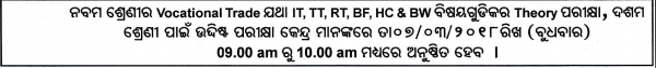 odisha board instruction
