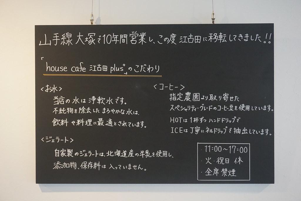 江古田プラス(江古田)