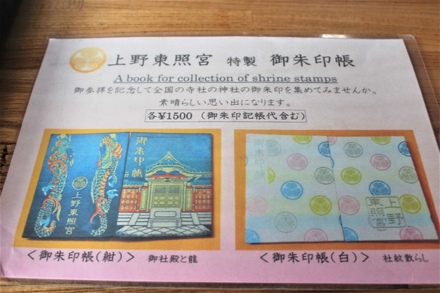 uenotosyogu-gosyuin02014