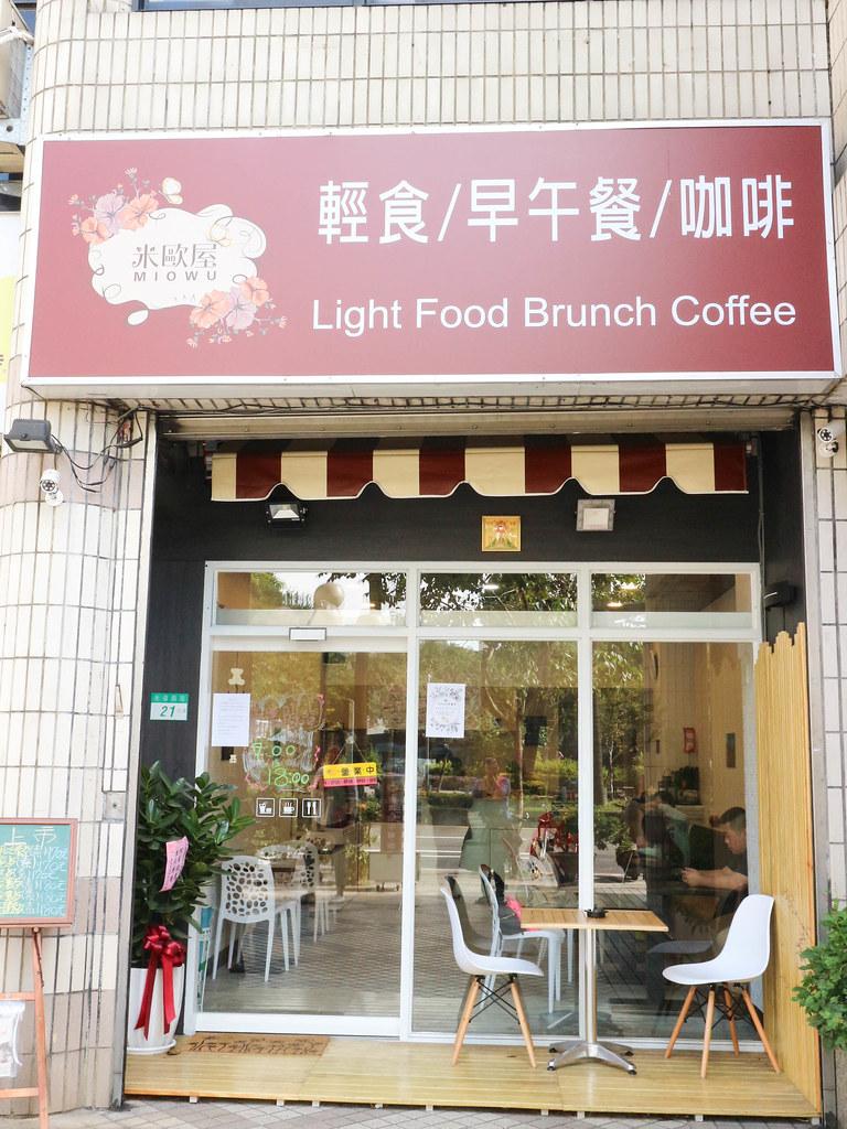 米歐屋輕食早午餐 (1)