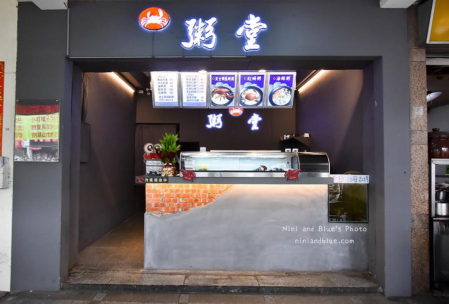 粥堂(龍蝦粥 螃蟹粥)專賣店02