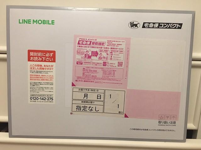 IMG_5644 格安SIM Softbank LINEモバイル LINEMOBILE MNP SIM ひめごと