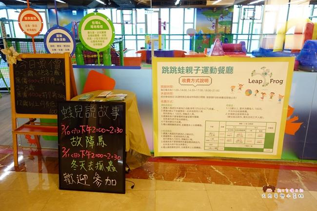 跳跳蛙親子餐廳 跳跳蛙健兒教室 京華城親子館 (20).JPG