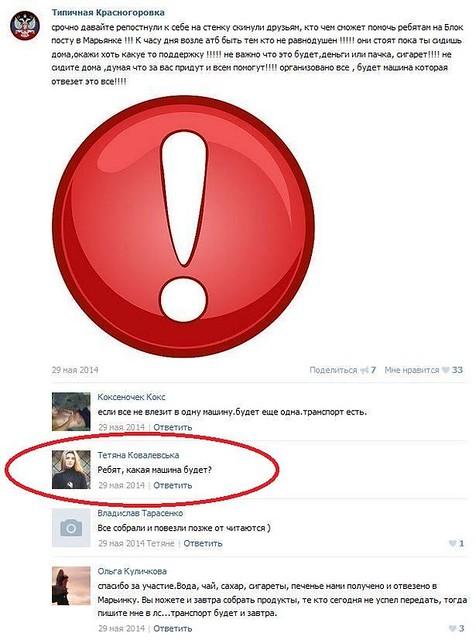 дочь Бардак Татьяна Ковалевская, как и коллеги ее мамы, собирала помощь на «ДНРовские» блокпосты