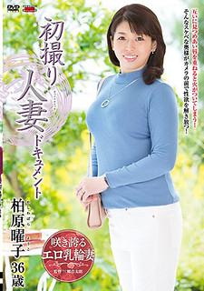 JRZD-780 First Shot Married Wife Document Yoko Kashiwabara