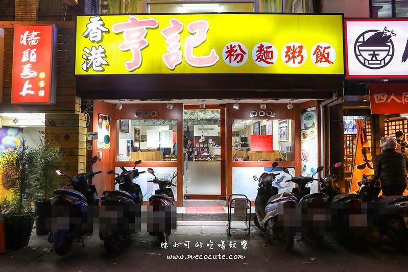 公館美食,公館餐廳,台大美食推薦,捷運公館站美食,香港亨記 @陳小可的吃喝玩樂