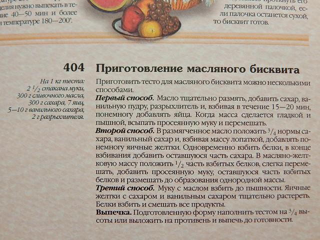 рецепт-бисквита