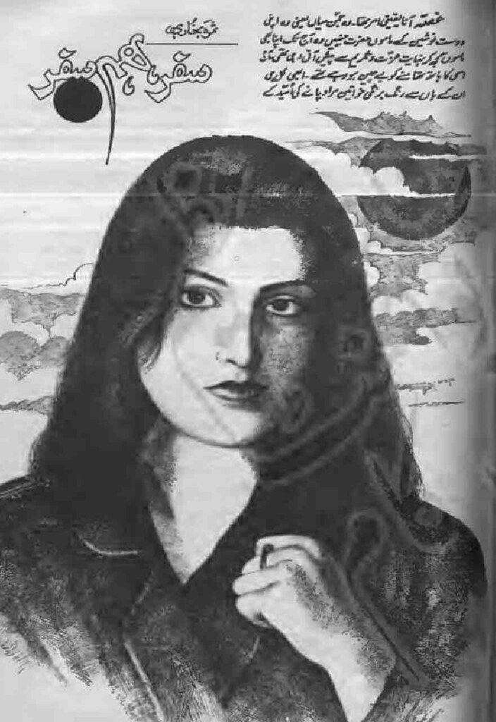 Safar Humsafar is a very well written complex script novel by Samra Bukhari which depicts normal emotions and behaviour of human like love hate greed power and fear , Samra Bukhari is a very famous and popular specialy among female readers
