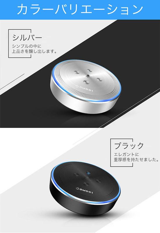 eMeet スピーカーフォン Bluetoothスピーカー レビュー (21)