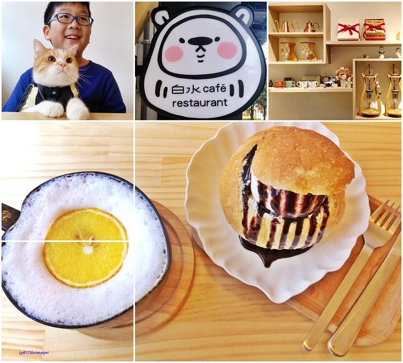 台北-友善餐廳-帶寵物去咖啡館-白水café-restaurant-17度c隨拍 (4)