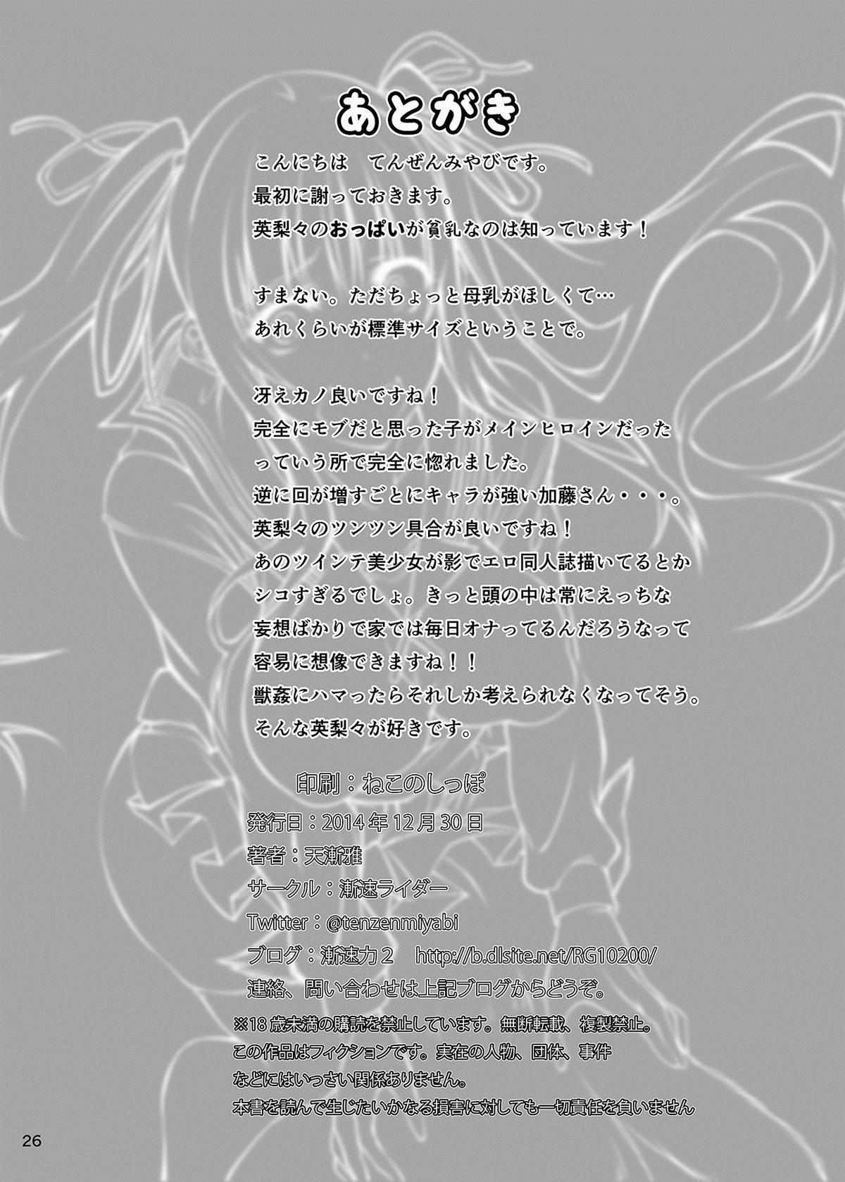 HentaiVN.net - Ảnh 25 - Juukan Kanojo no Tsukurikata - 獣姦彼女の作りかた - Oneshot