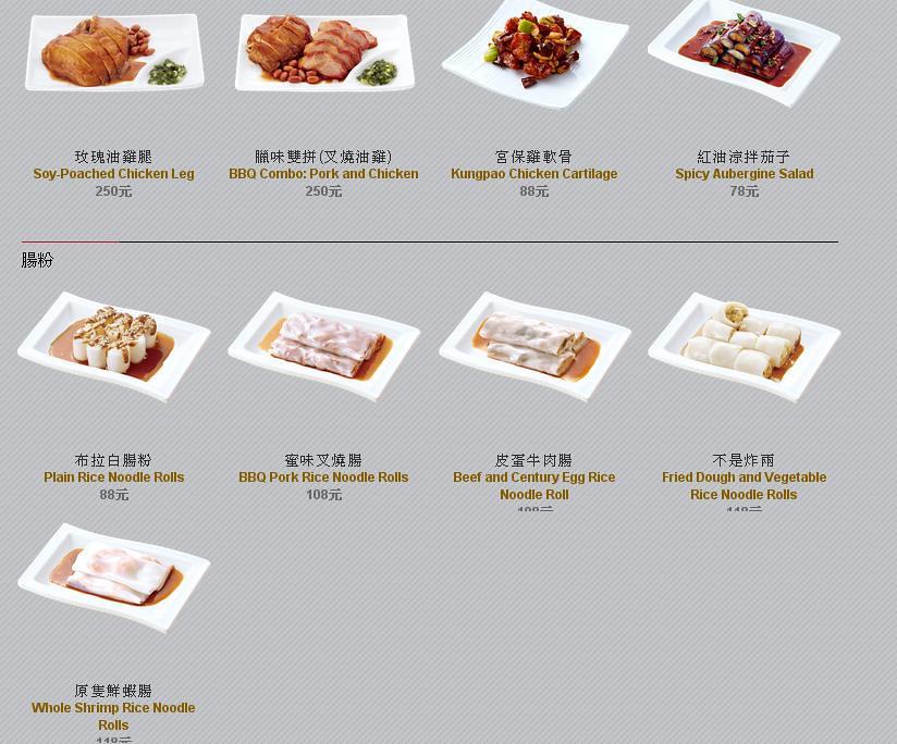 爭鮮點心道價位菜單menu點餐方式 (6)