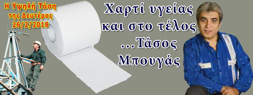 ΧΑΡΤΙ ΥΓΕΙΑΣ