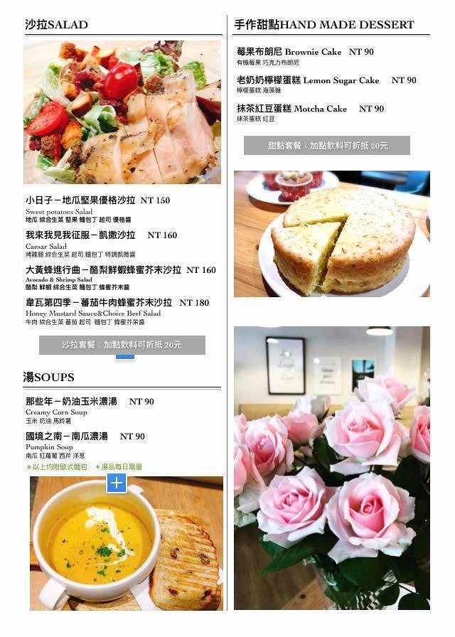 新店大坪林附近餐廳推薦再來咖啡菜單價位menu (3)