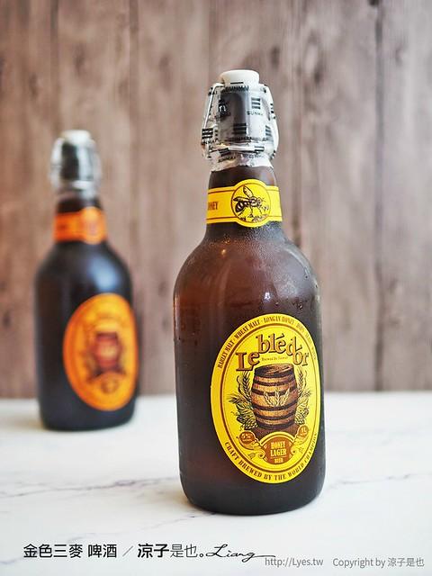 金色三麥 啤酒 4