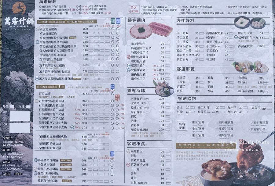 萬客什鍋菜單.台中火鍋06