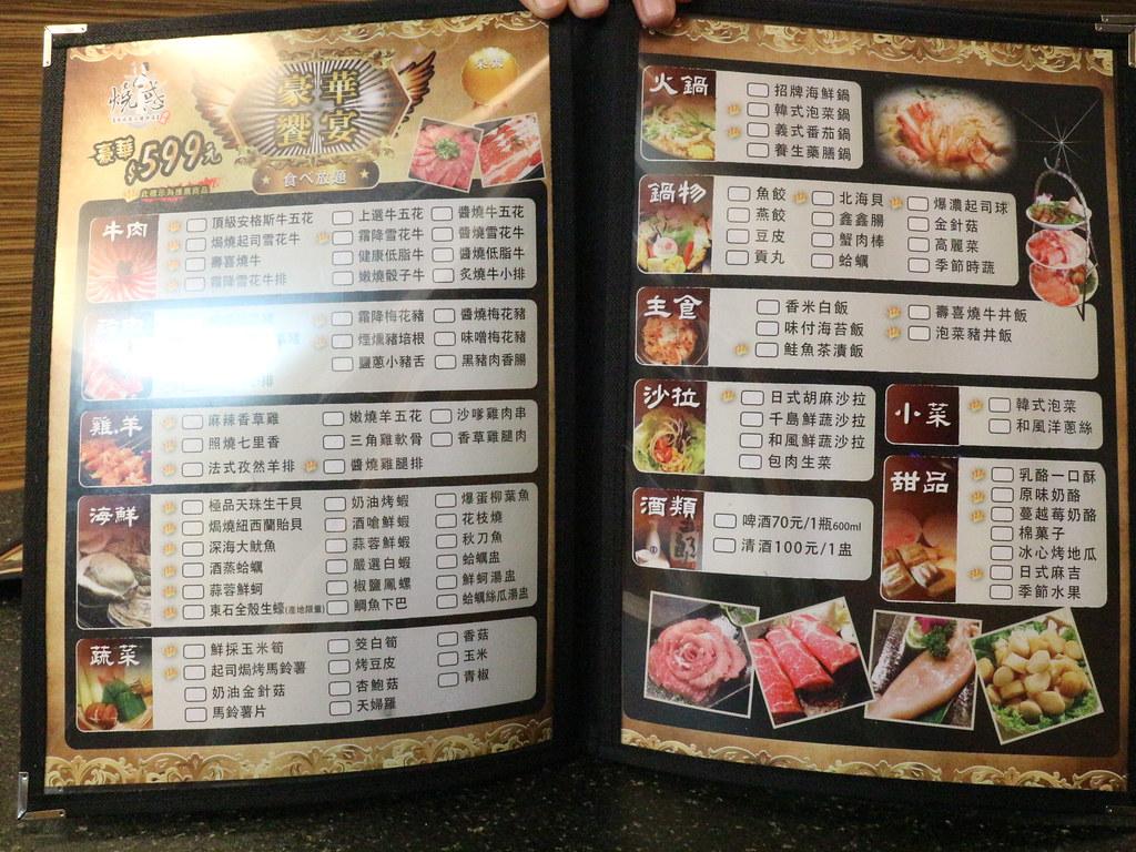 燒惑日式炭火燒肉店 (14)