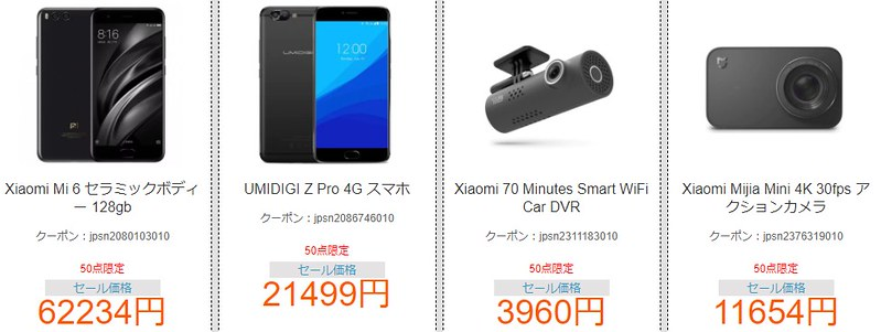 GearBest Sale 旧歴新年セール (4)