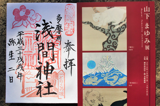 tamagawasenge-gosyuin03