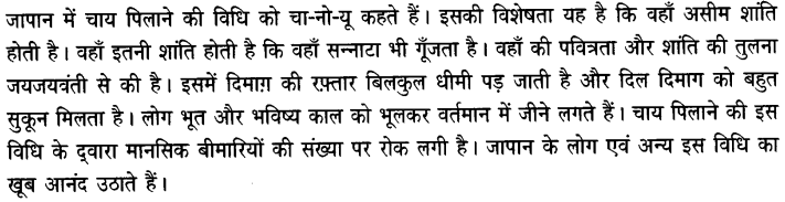 Chapter Wise Important Questions CBSE Class 10 Hindi B - पतझर में टूटी पत्तियाँ 30a