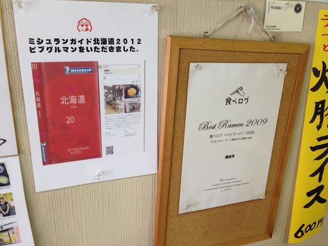 hokkaido-rishiri-island-isoyakitei-information-03