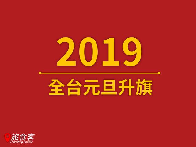 2019全台元旦升旗