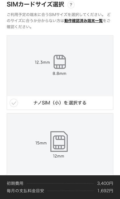 IMG_5626 格安SIM Softbank LINEモバイル LINEMOBILE MNP SIM ひめごと