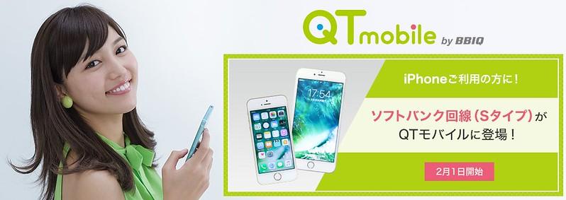 QTmobile ソフトバンク