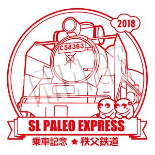 SLパレオエクスプレス☆乗車記念スタンプ(2018年)