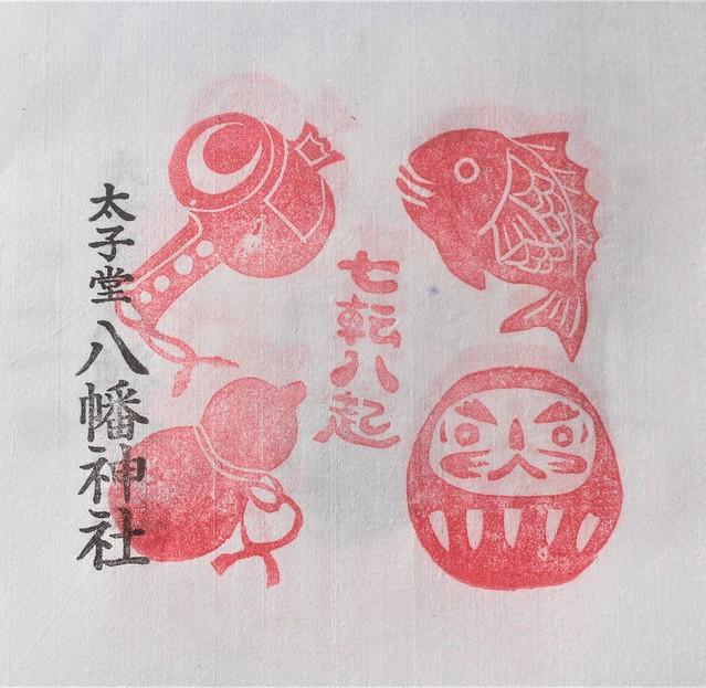 taishidohachiman01-gosyuin028