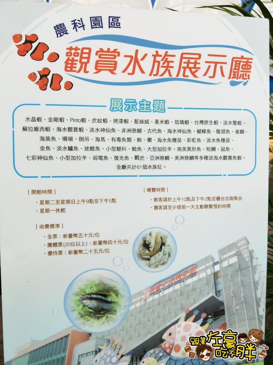 屏東生技園區國際級水族展示廳-5
