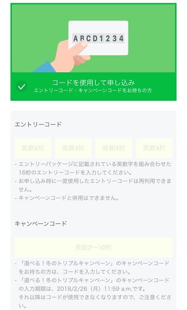IMG_5620 格安SIM Softbank LINEモバイル LINEMOBILE MNP SIM ひめごと