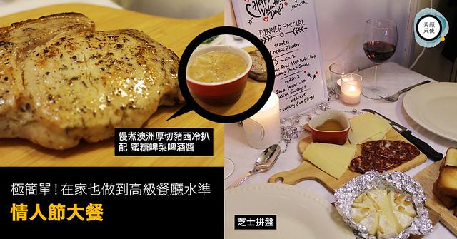自己做。【情人節大餐】慢煮澳洲厚切豬西冷扒 配 蜜糖啤梨啤酒醬 Sous Vide Pork Chop with Honey Pear Beer Sauce / 芝士拼盤 Cheese Platter