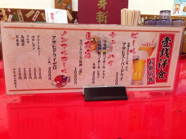kyoto-gion-issen-yosyoku-menu-01
