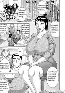 Manbiki Hitozuma no Joukei The Incident of the Shoplifting Wife (ANGEL Club 2012-03) [Thai ภาษาไทย] [MPDZ] [Digital]