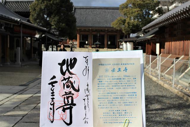 壬生寺の本尊の御朱印