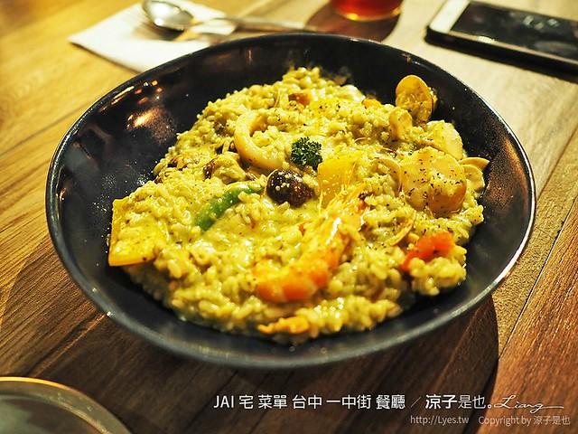 JAI 宅 菜單 台中 一中街 餐廳 49