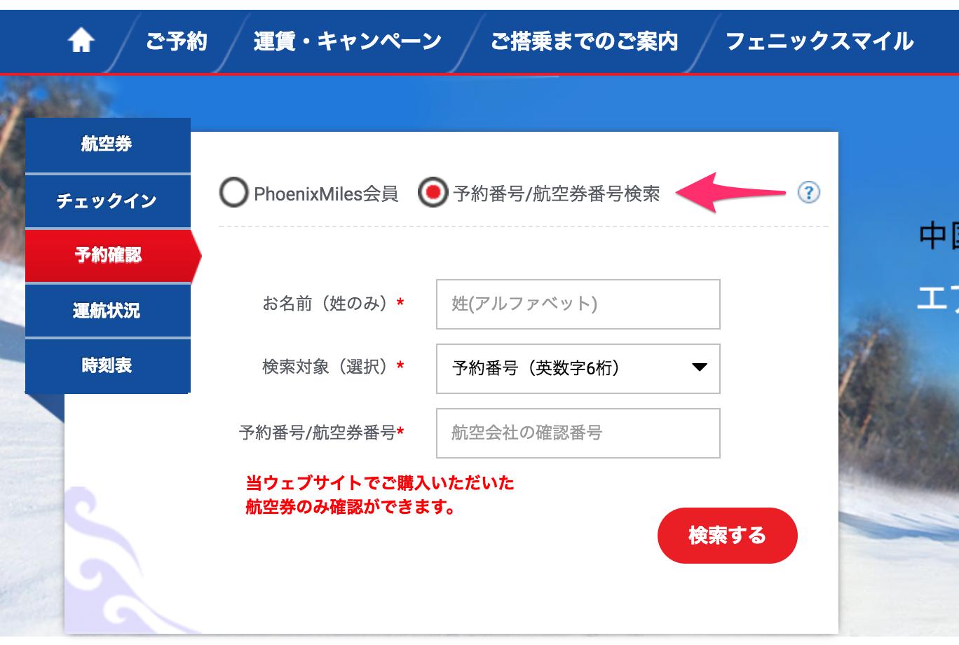 中国国際航空・日本公式サイト-01