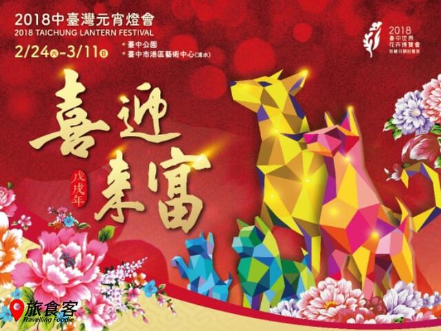 2018中台灣燈會
