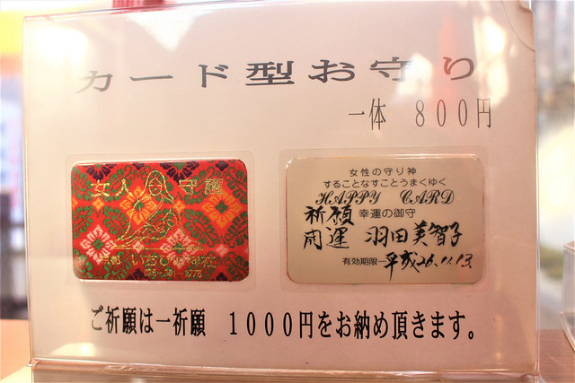 ichihimejinja-gosyuin02018