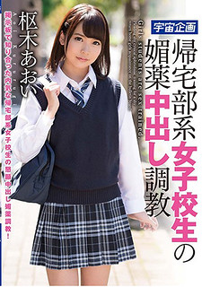 MDTM-325 Aphrodisiac Training In Home Return School Girls College Training Aoi Aki