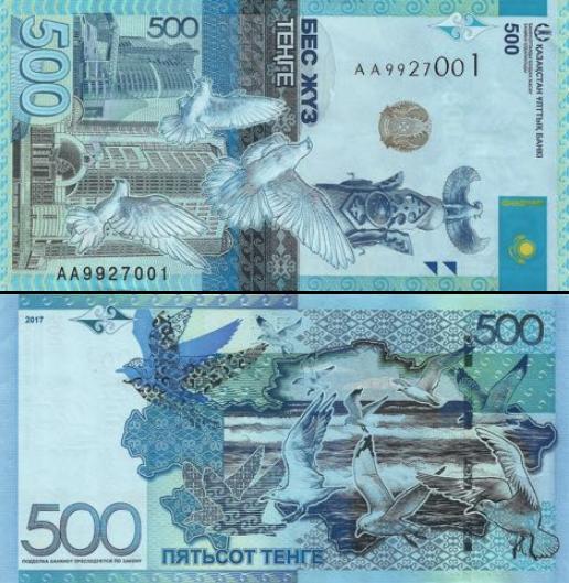 500 kazachstanských tenge Kazachstan 2017, P48