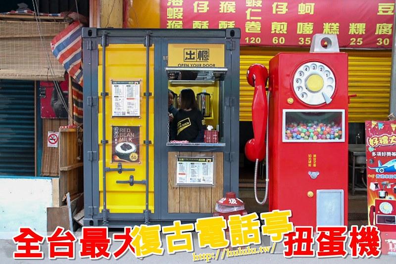 彰化鹿港飲品 打造全台最大復古電話亭扭蛋機!扭一扭試試運氣吧~五張香港來回機票等你扭。「出櫃」|鹿港老街|城隍廟|