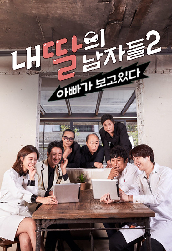 My Daughter's Men 2 (2017)