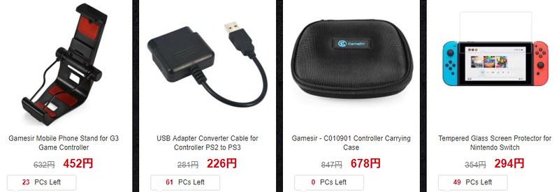 gearbest ゲーム機器セール (6)