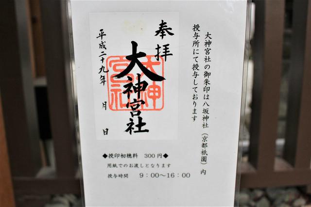 大神宮社の御朱印
